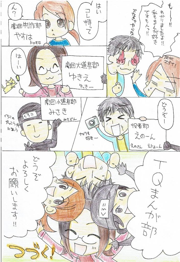 f:id:tq-manga:20181219173655j:image