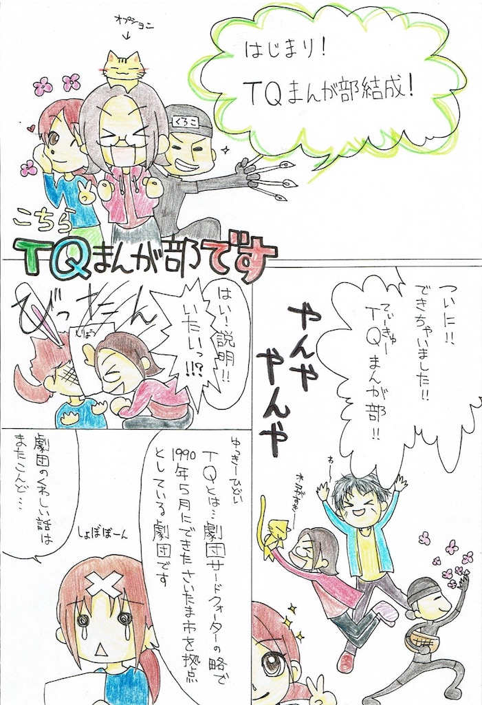 f:id:tq-manga:20181219173736j:image