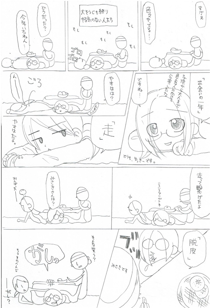 f:id:tq-manga:20181231114839j:image