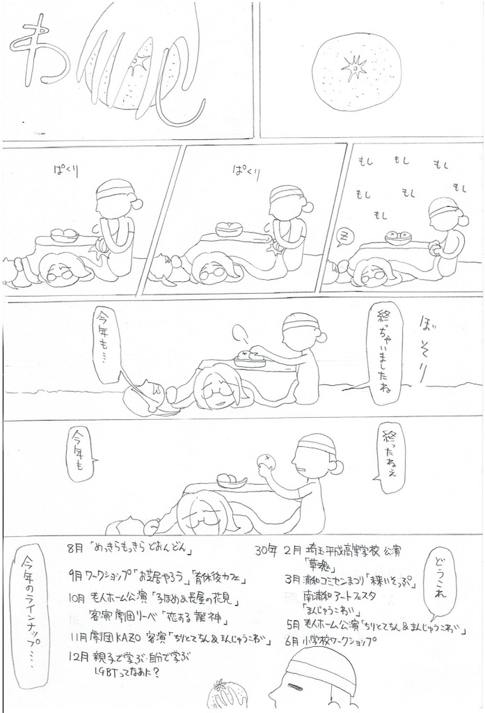 f:id:tq-manga:20181231114843j:image