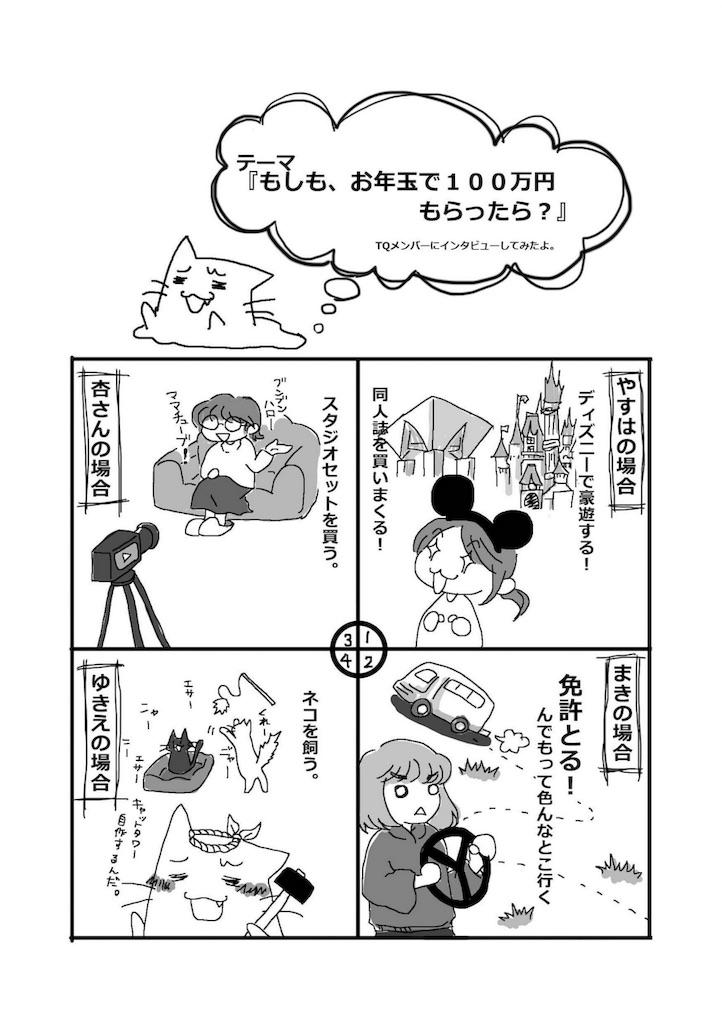 f:id:tq-manga:20190111173252j:image