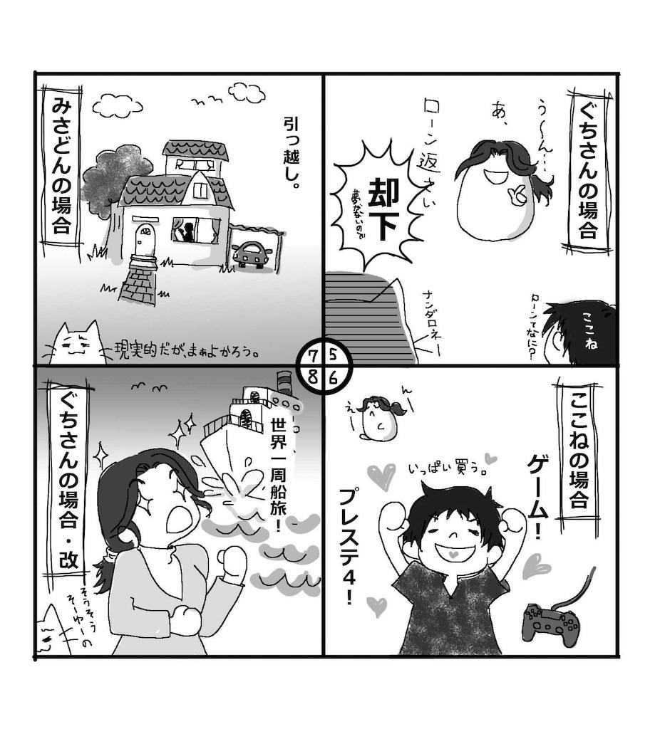 f:id:tq-manga:20190111173311j:image