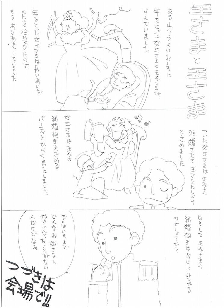 f:id:tq-manga:20190206182525j:image
