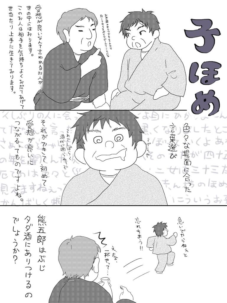 f:id:tq-manga:20190206182844j:image