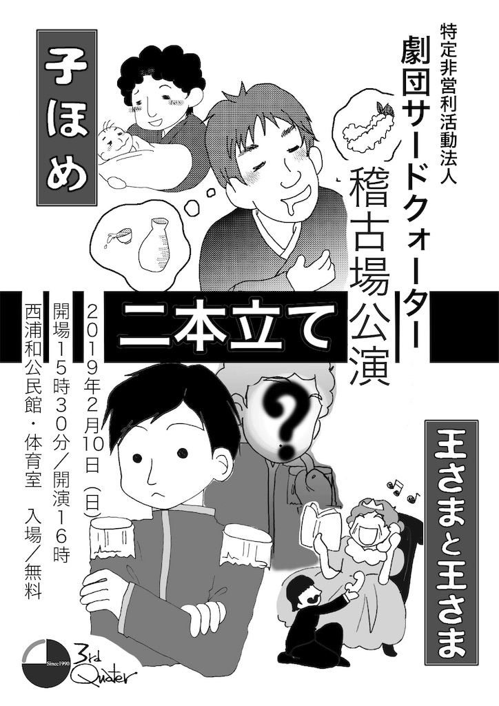 f:id:tq-manga:20190227124658j:image