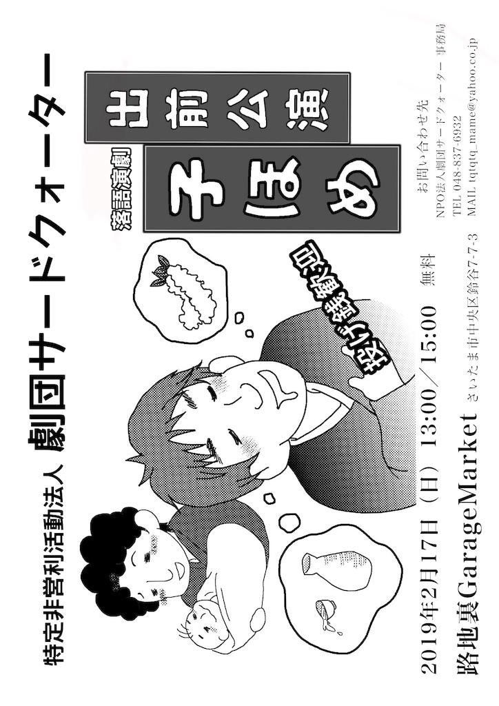 f:id:tq-manga:20190227124702j:image
