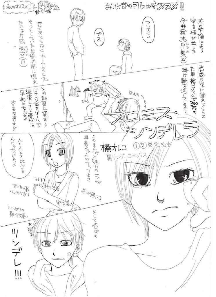 f:id:tq-manga:20190314174725j:image
