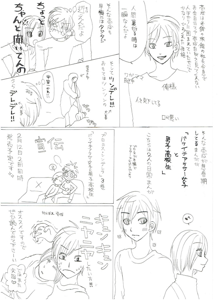 f:id:tq-manga:20190314174729j:image