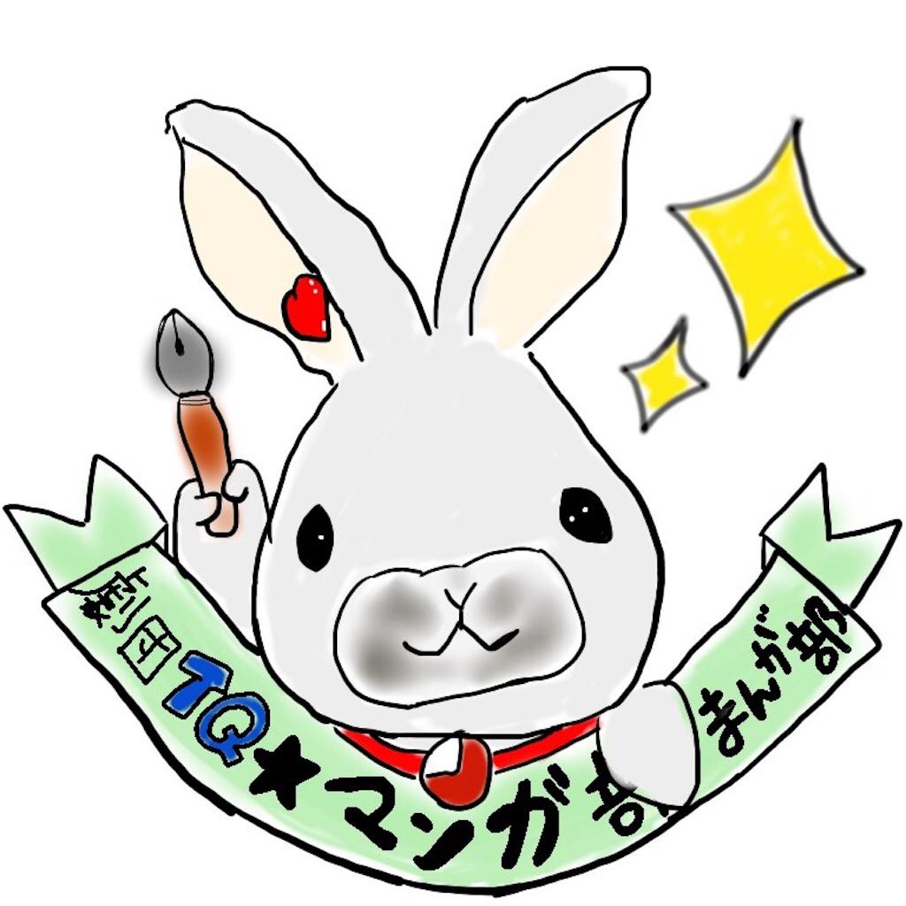 f:id:tq-manga:20190327165944j:image