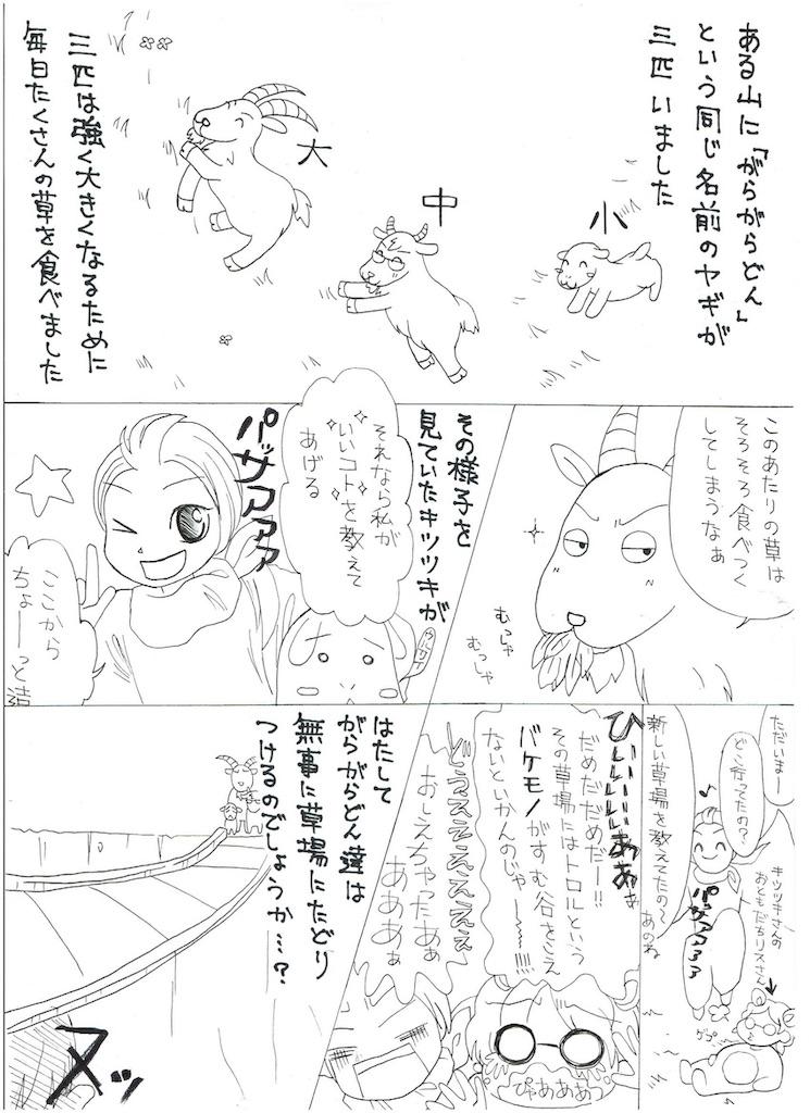 f:id:tq-manga:20190722125652j:image