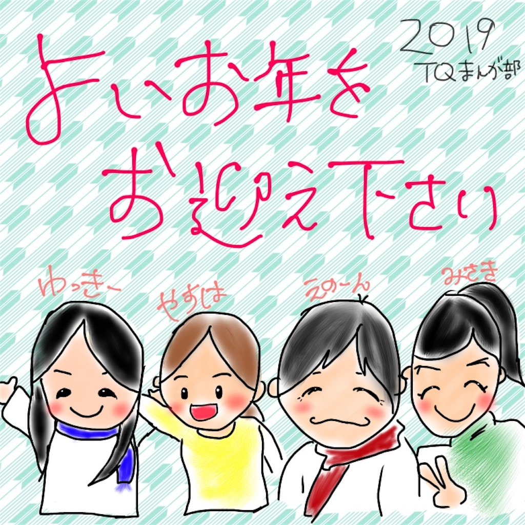 f:id:tq-manga:20191231120302j:image
