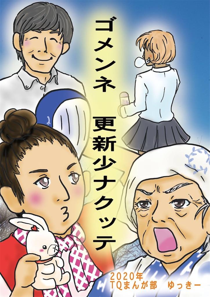 f:id:tq-manga:20201231125650j:image