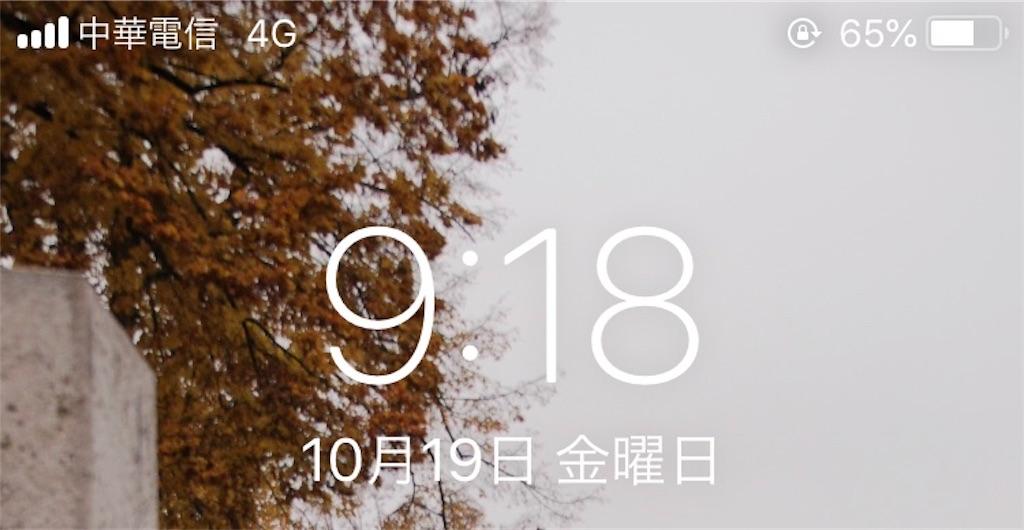 f:id:tr-haruka:20181023230421j:image