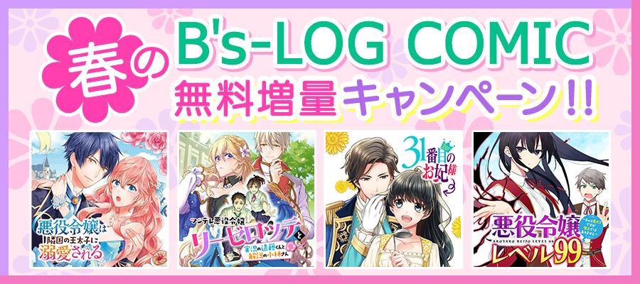 https://info.nicomanga.jp/entry/tocomics20210311