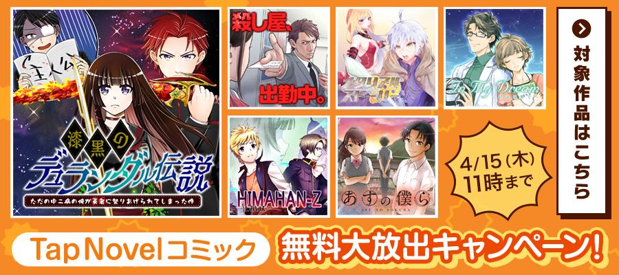 https://info.nicomanga.jp/entry/tapnovel20210408
