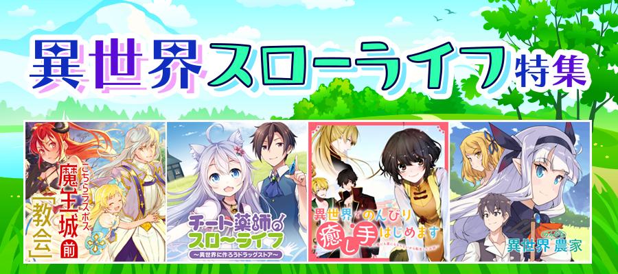 https://info.nicomanga.jp/entry/category_10