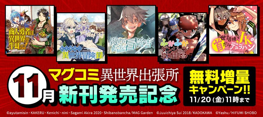 https://info.nicomanga.jp/entry/magcomi20201113