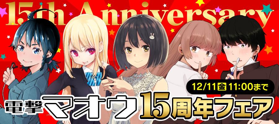 https://info.nicomanga.jp/entry/maoh-15th