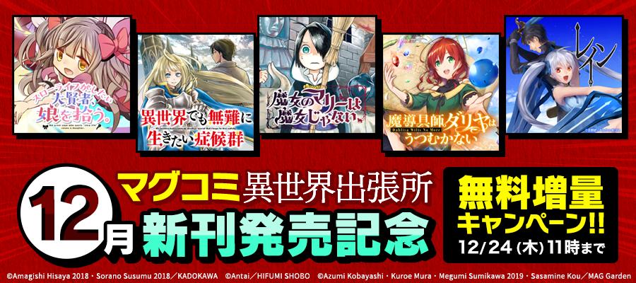 https://info.nicomanga.jp/entry/magcomi20201217
