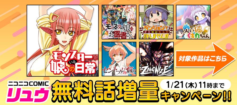 https://info.nicomanga.jp/entry/comicryu20210114