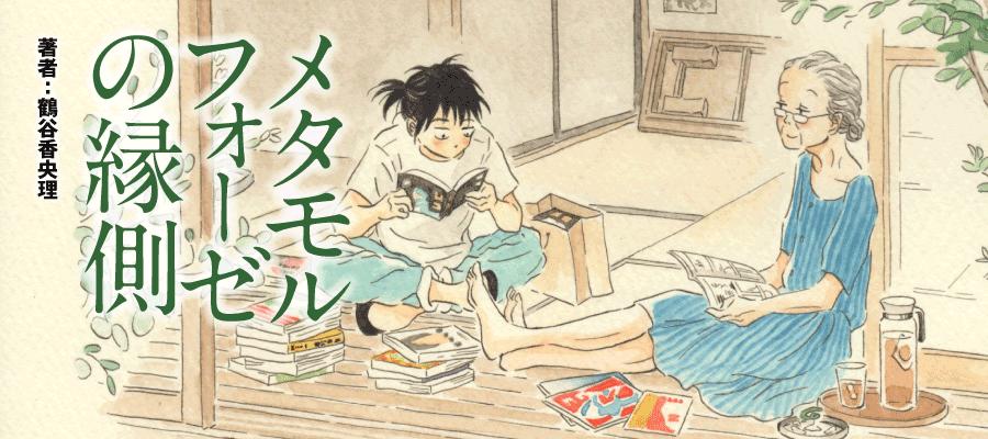 https://seiga.nicovideo.jp/comic/33771