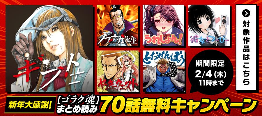 https://info.nicomanga.jp/entry/goraku20210128