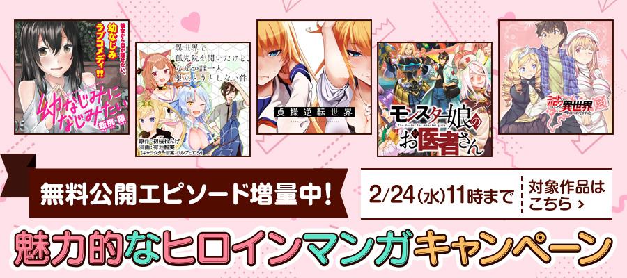 https://info.nicomanga.jp/entry/valentine20210210