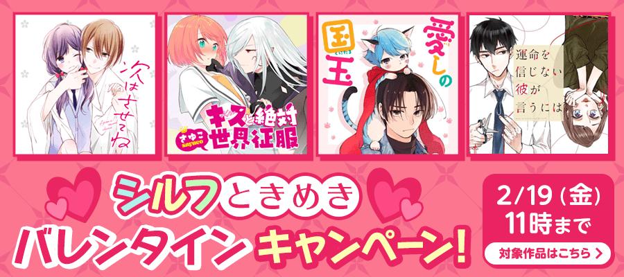 https://info.nicomanga.jp/entry/sylph20210212