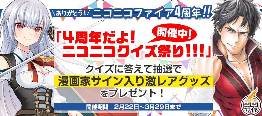 https://info.nicomanga.jp/entry/nicofire20210222