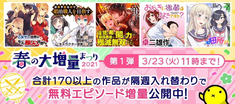 https://site.nicovideo.jp/nicomanga/spring2021/