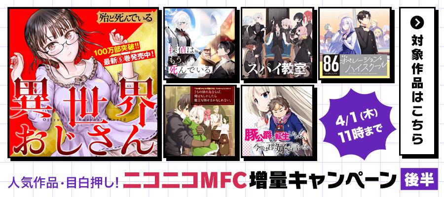 https://info.nicomanga.jp/entry/mfc20210325