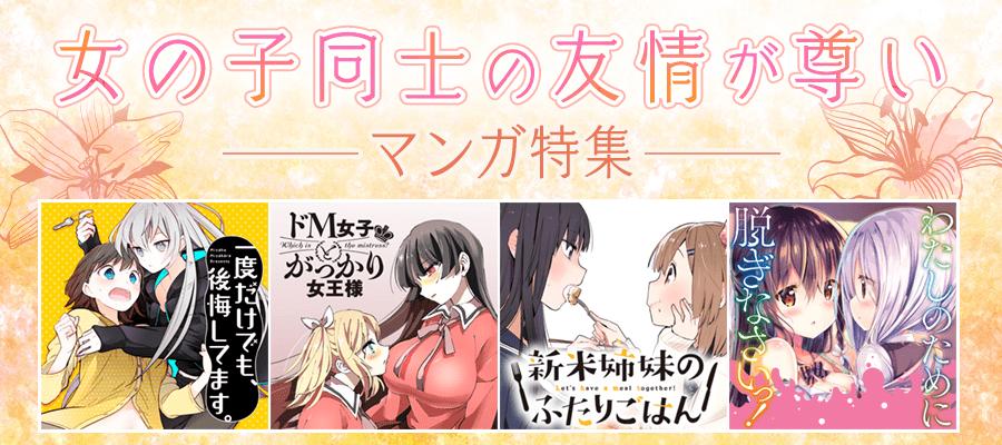 https://info.nicomanga.jp/entry/girls20210325