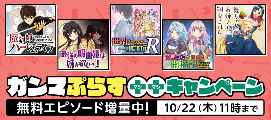 https://info.nicomanga.jp/entry/gammaplus20201015