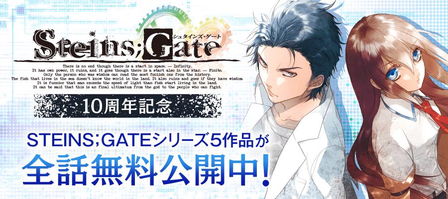 https://info.nicomanga.jp/entry/steinsgatecp