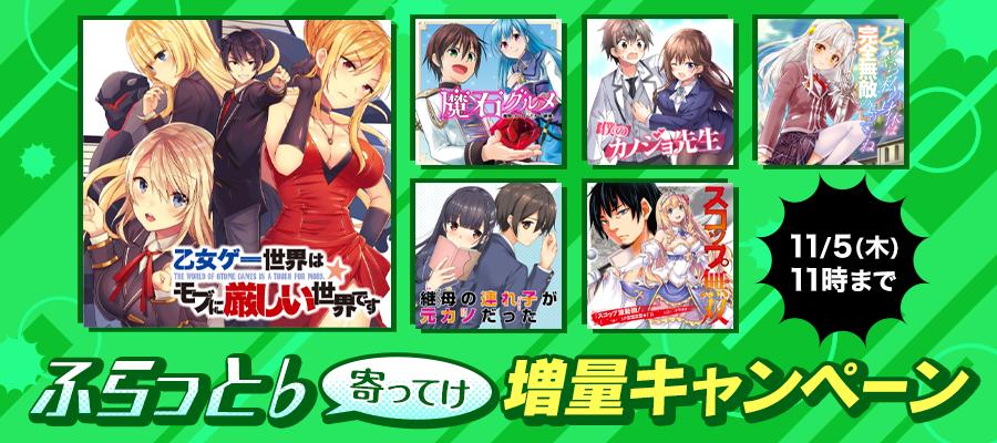 https://info.nicomanga.jp/entry/dradraflat20201029