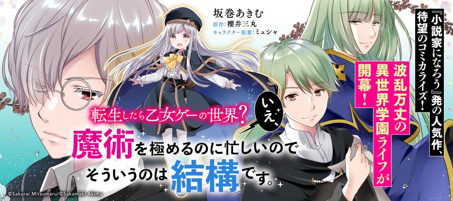 https://seiga.nicovideo.jp/comic/43714