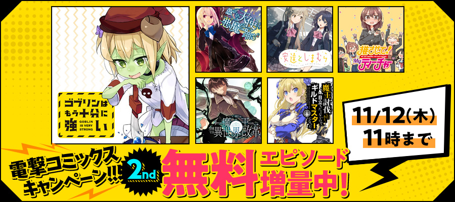 https://info.nicomanga.jp/entry/dengeki20201105