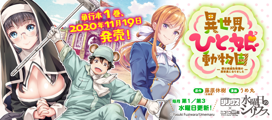 https://seiga.nicovideo.jp/comic/48459