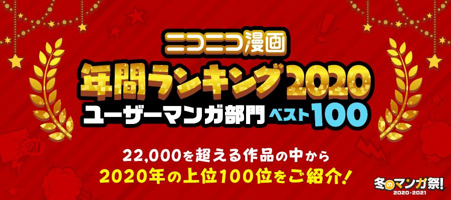 https://site.nicovideo.jp/nicomanga/winter2020/ranking/user/