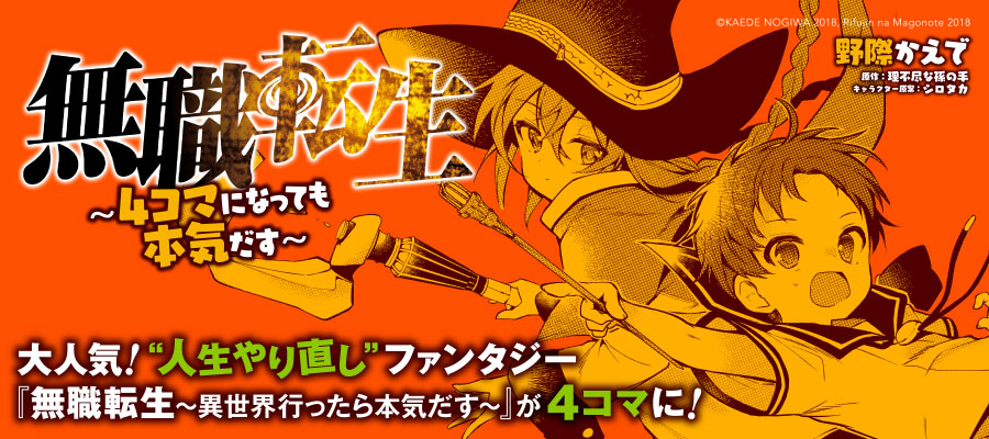 https://seiga.nicovideo.jp/comic/37864