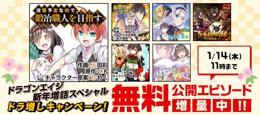 https://info.nicomanga.jp/entry/dragonage20210107
