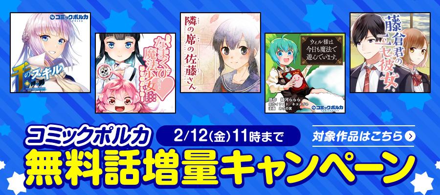 https://info.nicomanga.jp/entry/polca20210205