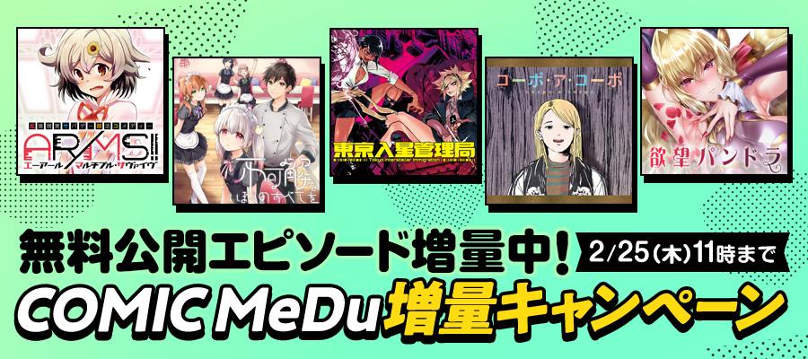https://info.nicomanga.jp/entry/medu20210218