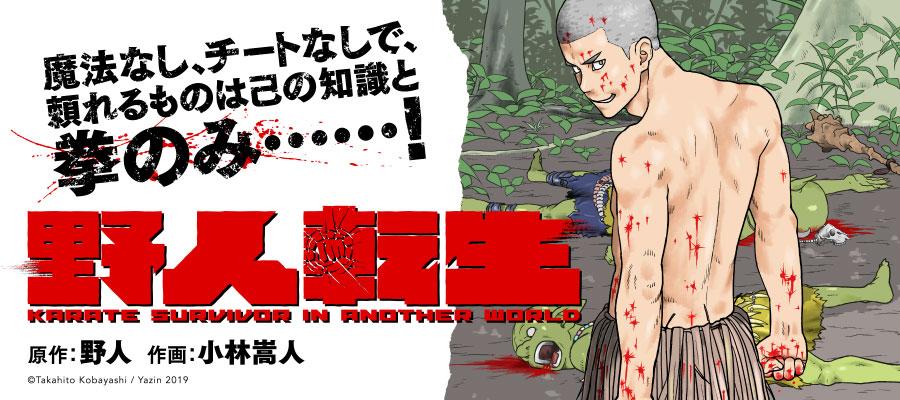 https://seiga.nicovideo.jp/comic/41841