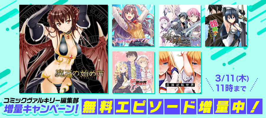 https://info.nicomanga.jp/entry/valkyrie20210304