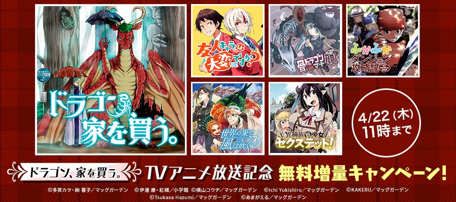 https://info.nicomanga.jp/entry/magcomi_isekai20210415