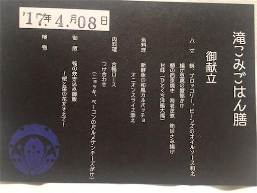 f:id:tr_kana:20170408234007j:image