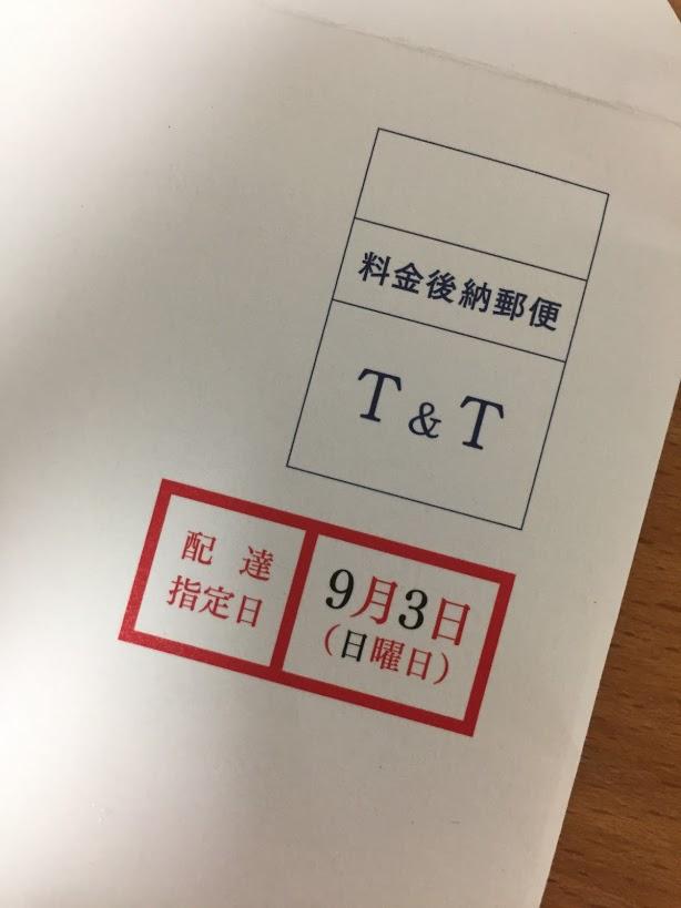 f:id:tr_kana:20170903165702j:plain