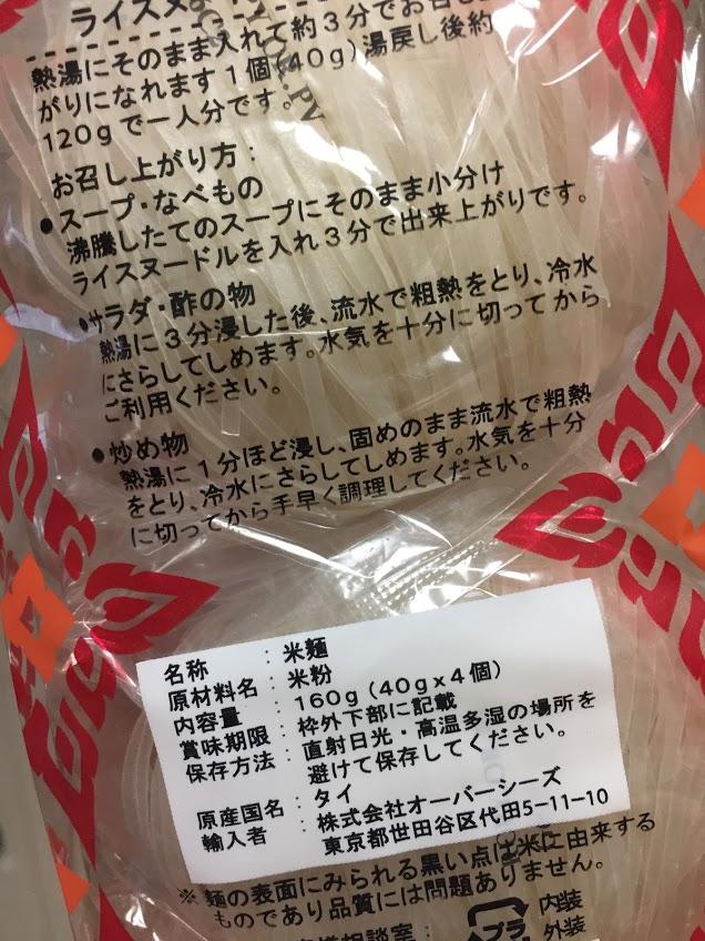 f:id:tr_kana:20170912235842j:plain
