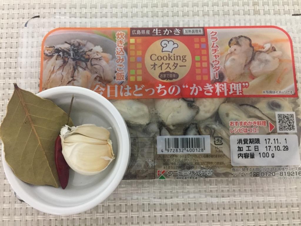 f:id:tr_kana:20171030174044j:plain